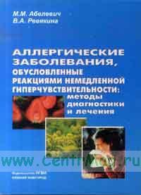 Аллергические заболевания, обусловленные реакциями немедленной гиперчувствительности: методы диагностики и лечения