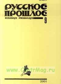Русское прошлое. Историко-документальный альманах. Книга 9