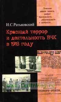 Красный террор и деятельность ВЧК в 1918 году