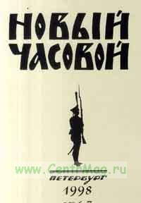 Новый часовой №6-7. Русский военно-исторический журнал