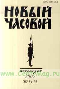 Новый часовой №13-14. Русский военно-исторический журнал