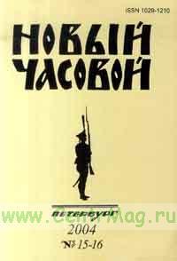 Новый часовой №15-16. Русский военно-исторический журнал