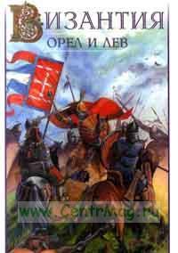 Византия. Орел и Лев: Болгаро-византийские войны VII-XIV вв.