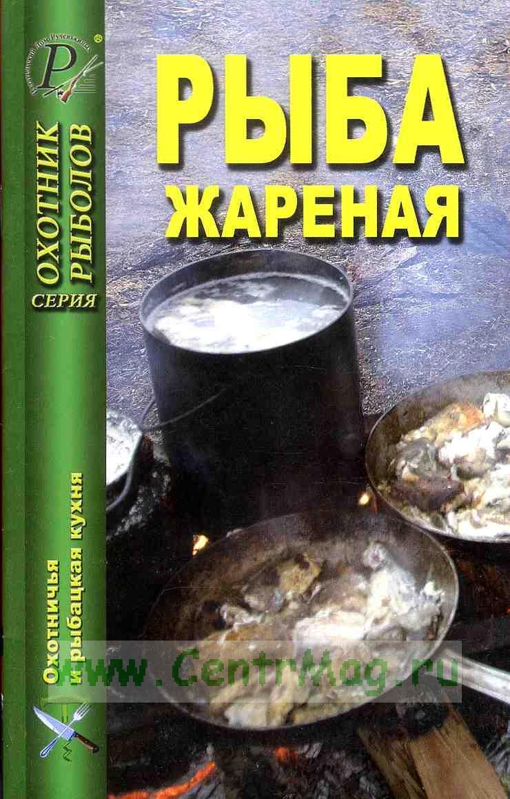 Рыба жареная. Серия Охотник Рыболов