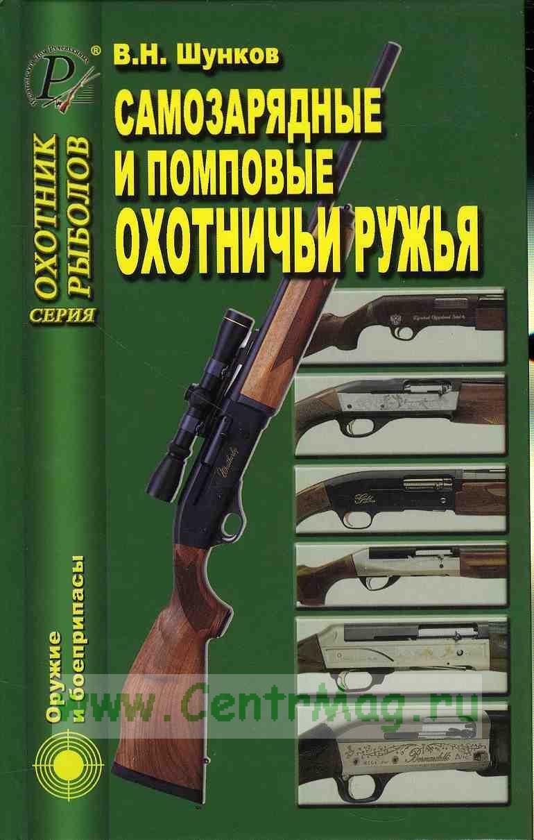 Самозарядные и помповые охотничьи ружья. Серия Охотник Рыболов