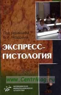 Экспресс-гистология. Учебное пособие (4-е издание, исправленное и дополненное)