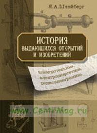 История выдающихся открытий и избретений (электротехника, электроэнергетика, радиоэлектроника)