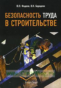 Безопасность труда в строительстве