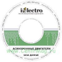 Асинхронные двигатели. База данных. 2008 на CD