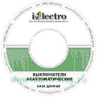Выключатели неавтоматические. База данных. 2008 на CD