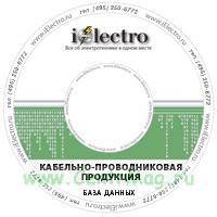 Кабельно-проводниковая продукция. База данных. Вариант 1. 2006 на CD