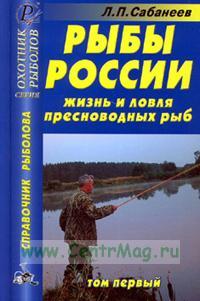 Рыбы России (в 2-х томах). Жизнь и ловля (уженье) пресноводных рыб