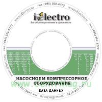 Насосное и компрессорное оборудование. База данных. Вариант 1. 2008 на CD