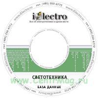 Светотехника. База данных. Вариант 3. 2008 на CD