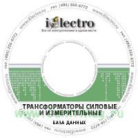 Трансформаторы силовые и измерительные. База данных. 2008 на CD