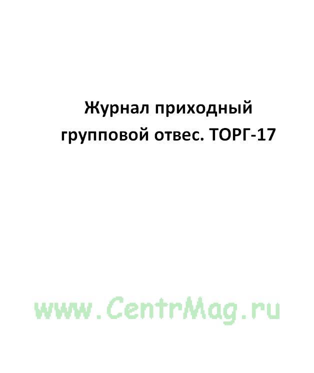 Журнал приходный групповой отвес. ТОРГ-17