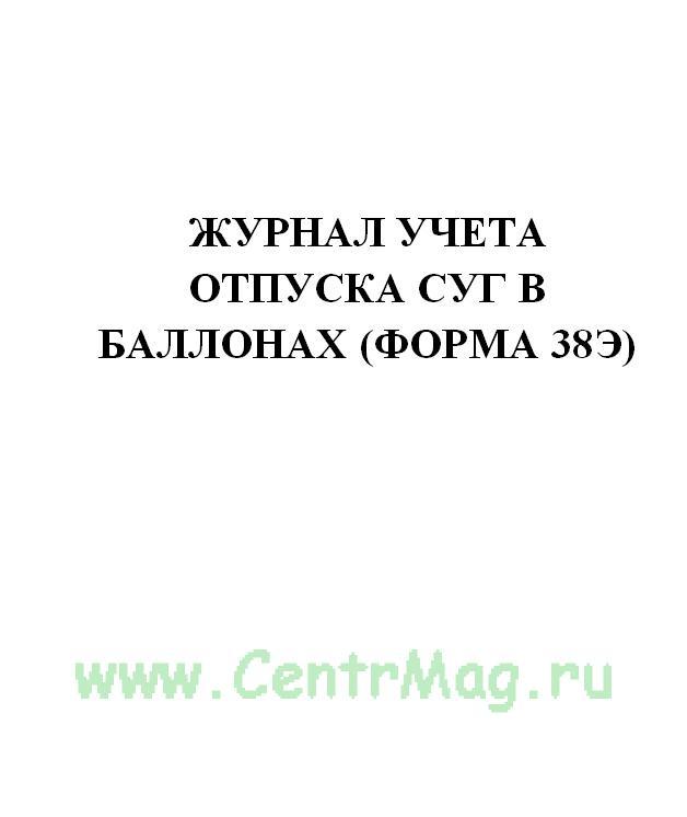 Журнал учета отпуска СУГ в баллонах (форма 38Э)