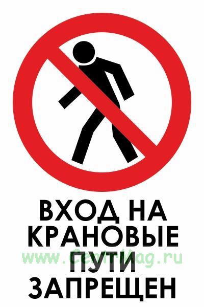 Вход на крановые пути запрещен. Табличка