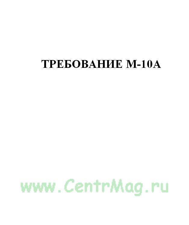 Требование М-10а