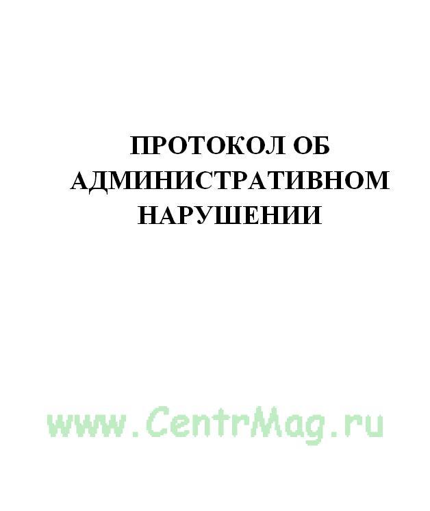 Протокол об административном нарушении