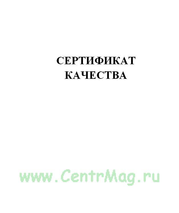 Сертификат качества (продажа от 10- экземпляров)