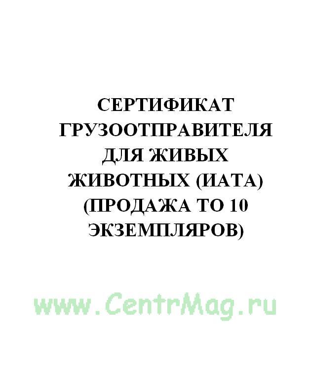 Сертификат грузоотправителя для живых животных (ИАТА) (продажа то 10 экземпляров)