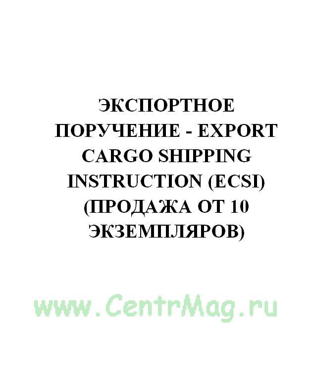 Экспортное поручение - Export Cargo Shipping Instruction (ECSI) (продажа от 10 экземпляров)
