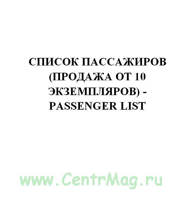 Список пассажиров (продажа от 10 экземпляров) - Passenger List