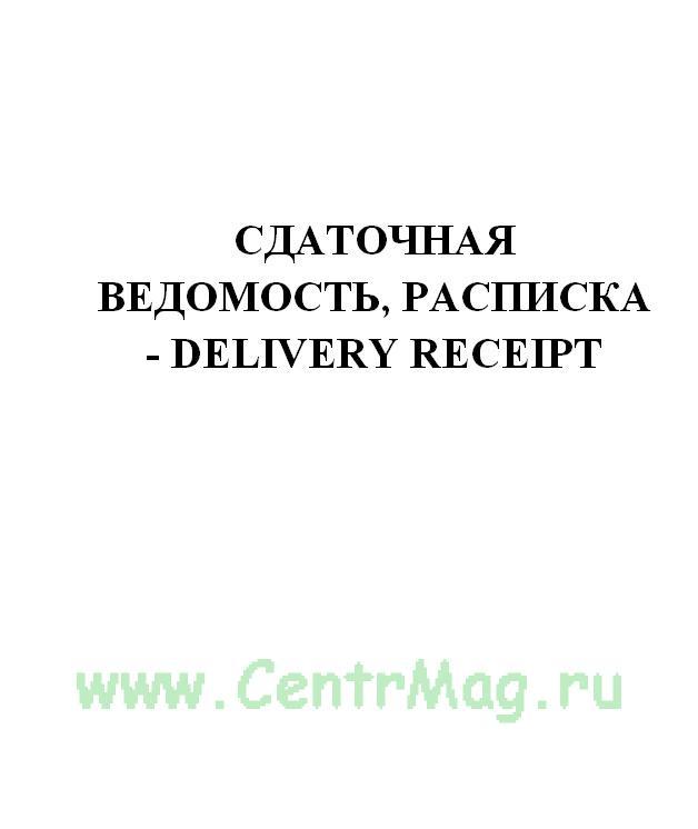 Сдаточная ведомость, расписка (продажа от 10 экземпляров) - Delivery Receipt