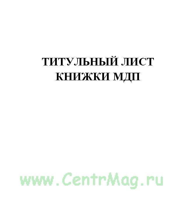 Титульный лист Книжки МДП