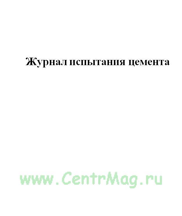 Журнал испытания цемента, Форма Ф-18