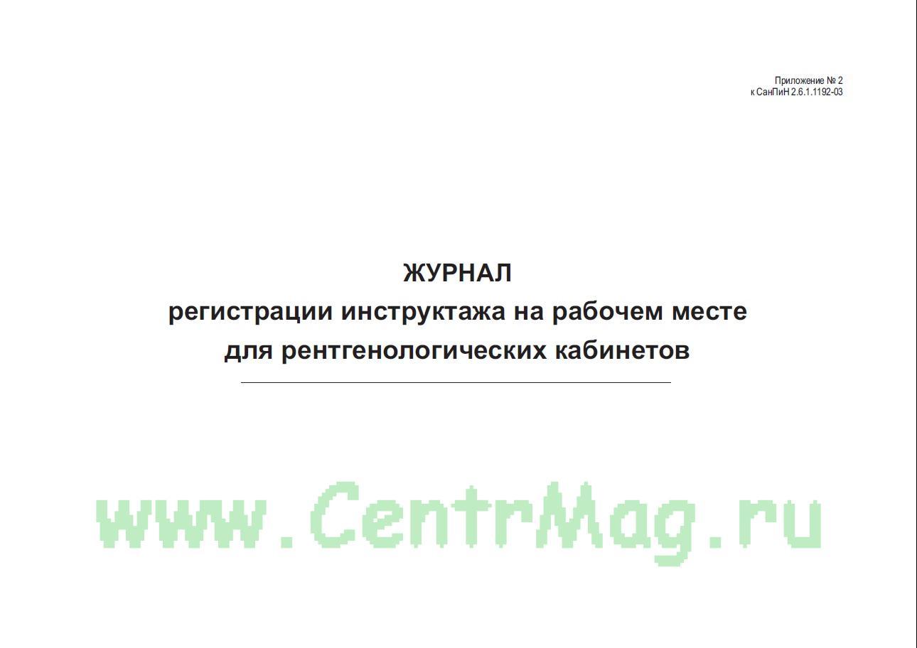 Журнал регистрации инструктажа на рабочем месте для рентгенологических кабинетов