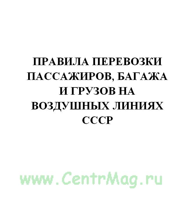 Правила перевозки пассажиров, багажа и грузов на воздушных линиях СССР
