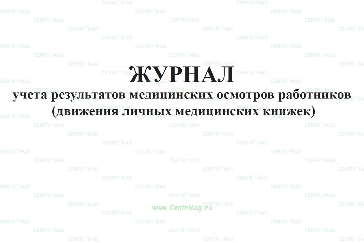Журнал учета результатов медицинских осмотров работников (движения личных медицинских книжек)