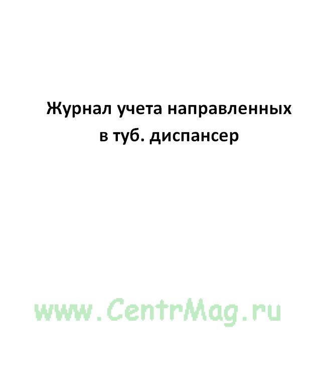 Журнал учета направленных в туб. диспансер