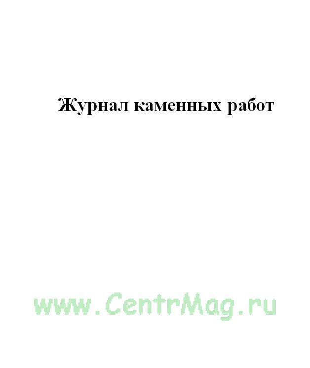 Журнал каменных работ