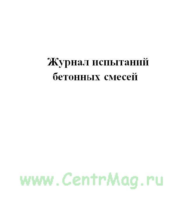 Журнал испытаний бетонных смесей