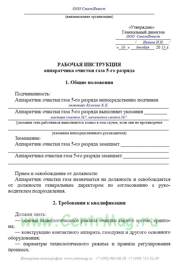 Должностная инструкция заместитель директора по управлению персоналом