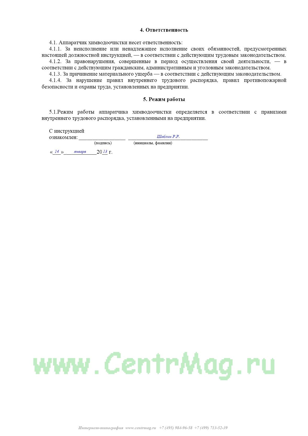 Должностная инструкция оператора химводоочистки