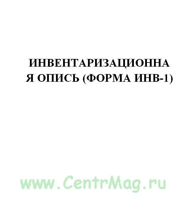 Инвентаризационная опись (форма ИНВ-1)
