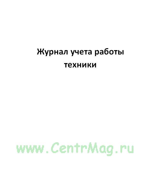 Журнал учета работы техники