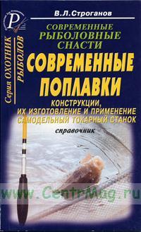 Современные рыболовные снасти. Современные поплавки. Конструкции, их изготовление и применение самодельный токарный станок. Справочник