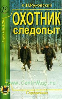 Охотник-следопыт. Справочник