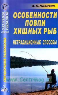 Особенности ловли хищных рыб. Нетрадиционные способы. Справочник (издание второе)