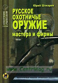 Русское охотничье оружие. Мастера и фирмы