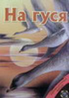 DVD На гуся, фильм первый. Серия