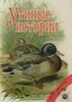 DVD Утиные истории. Серия