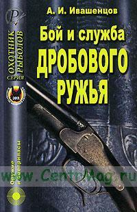 Бой и служба дробового ружья