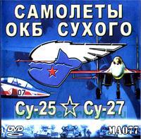 DVD Самолеты ОКБ Сухого (Су-25, Су-27) (MA077)