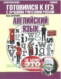 ЕГЭ. Английский язык. Теория, тренинги, решения. Готовимся к ЕГЭ с лучшими учителями России